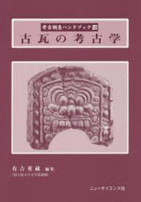 考古調査ハンドブック 18