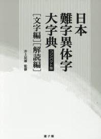 日本難字異體字大字典 コンパクト版 (文字編)(解讀編) 2卷セット