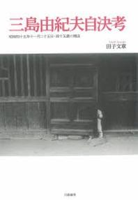 三島由紀夫自決考 昭和四十五年十一月二十五日.四十五歲の理由
