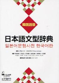 日本語文型辭典 韓國語版