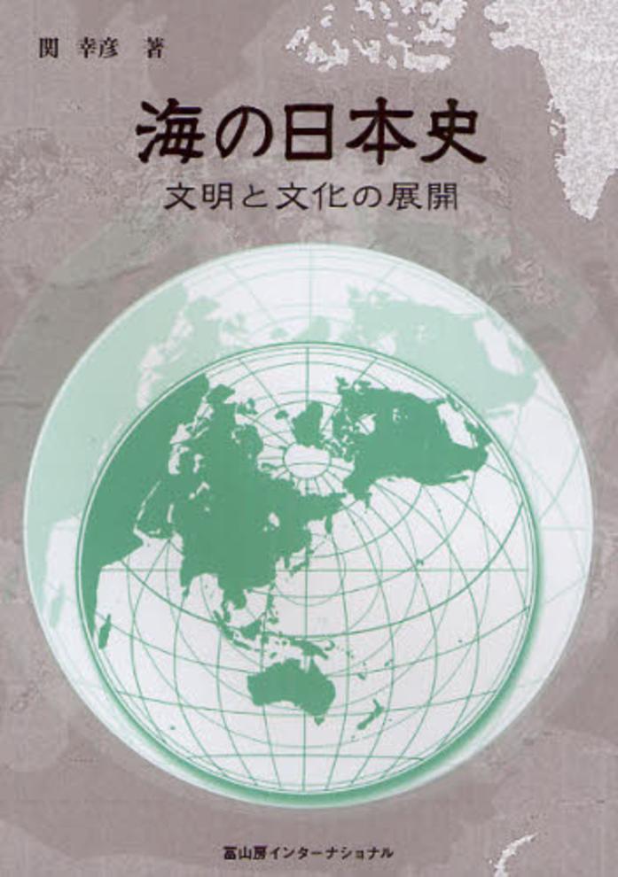 海の日本史 文明と文化の展開