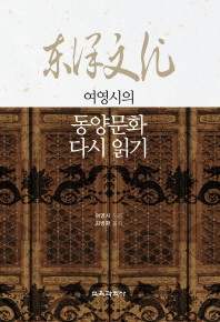 여영시의 동양문화 다시 읽기
