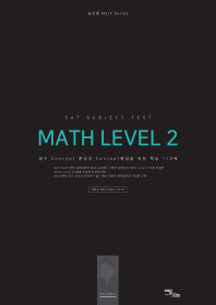 SAT Subject Test Math Level. 2: 이론편