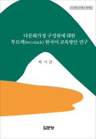 다문화가정 구성원에 대한 투 트랙(two track) 한국어 교육방안 연구