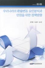 우리나라의 환율변동 요인분석과 안정을 위한 정책방향