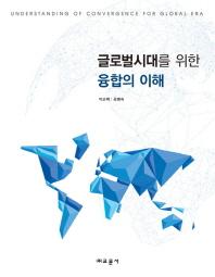 글로벌 시대를 위한 융합의 이해