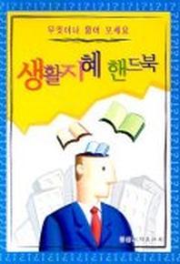 생활지혜 핸드북