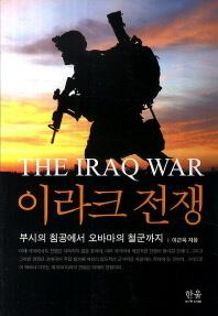 이라크 전쟁