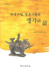 한국사람 일본사람의 생각과 삶