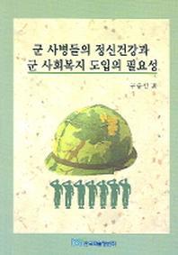 군 사병들의 정신건강과 군 사회복지 도입의 필요성