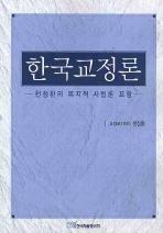 한국교정론: 천정환의 복지적 사법론 포함
