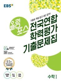 EBS 올림포스 고등 수학1 전국연합 학력평가 기출문제집(2020)
