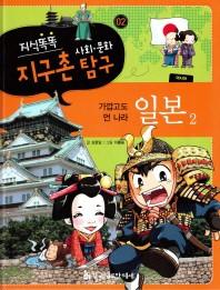 지식똑똑 지구촌 사회 문화 탐구. 2: 일본 2