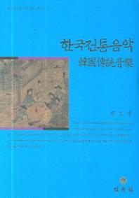 한국전통음악