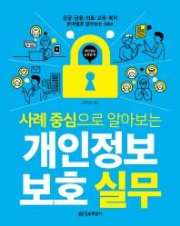사례 중심으로 알아보는 개인정보 보호 실무: 개인정보 보호법 편