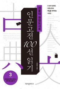 서울대 권장도서로 인문고전 100선 읽기. 3