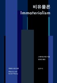 비유물론(Immaterialism)