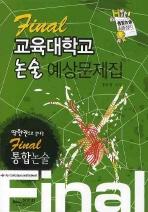 FINAL 통합논술 교육대학교 논술 예상문제집