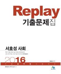 서호성 사회 Replay 기출문제집(2016)(인터넷전용상품)