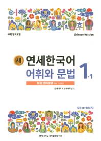 새 연세한국어 어휘와 문법 1-1(Chinese Version)