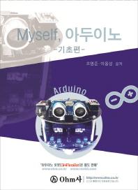 Myself, 아두이노: 기초편