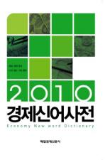 2010 경제신어사전