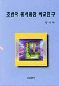 조선어 동서방언 비교연구