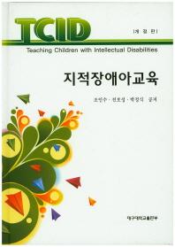 지적장애아교육