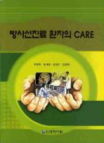 방사선진료 환자의 CARE