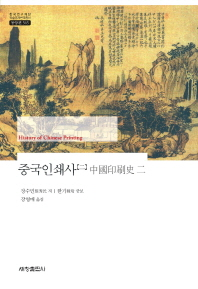 중국인쇄사. 2
