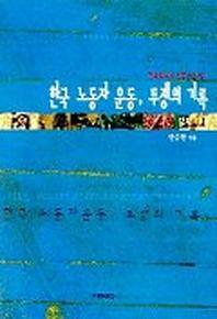 한국 노동자 운동 투쟁의 기록