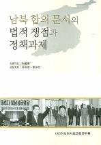 남북 합의 문서의 법적 쟁점과 정책과제