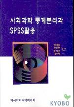 사회과학 통계분석과 SPSS활용