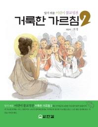 거룩한 가르침. 2