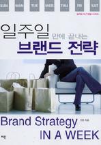 일주일 만에 끝내는 브랜드 전략