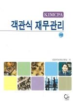 KimCPA 재무관리(객관식)