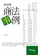 상법사례(2008)
