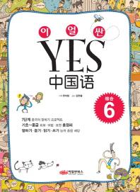 이얼싼 YES 중국어 종합. 6