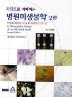 사진으로 이해하는 병원미생물학
