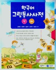 한국어 그림 동사사전 상ㆍ하 세트