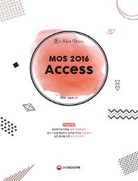 돈과 시간을 아껴주는 MOS 2016 Access