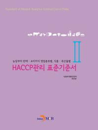 HACCP관리 표준기준서. 2