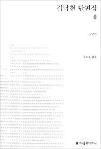 김남천 단편집