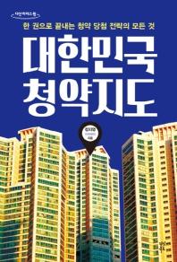 대한민국 청약지도(큰글자도서)