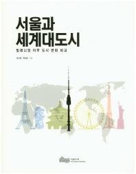 서울과 세계대도시