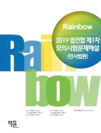 Rainbow 법전협 제1차 모의시험문제해설(민사법편)(2019)