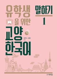 유학생을 위한 교양 한국어 말하기. 1