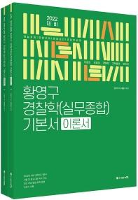 황영구 경찰학(실무종합) 기본서(2022 대비)