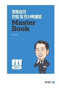 메가랜드 정동섭의 민법 및 민사특별법 공인중개사  Master Book(2021)