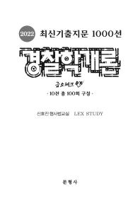 2022 최신기출지문 1000선 경찰학개론